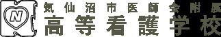 気仙沼市医師会附属高等看護学校